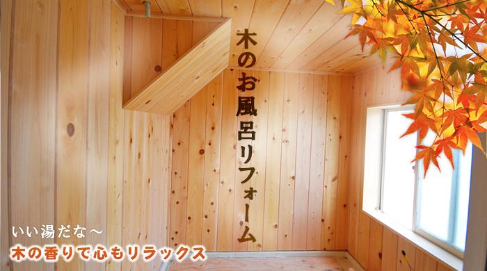 木のお風呂リフォーム