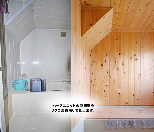 bath_reform02